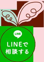 LINEで相談する