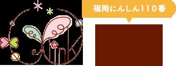 福岡にんしん110番 Link