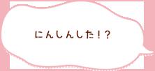 にんしんした!?